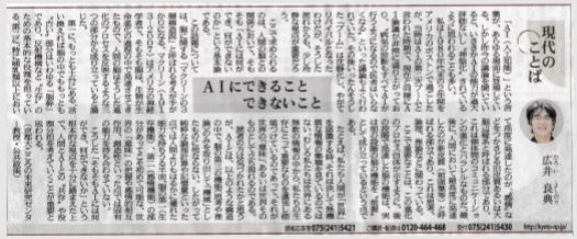 "Essay by Prof. Hiroi Published in the 4/10/18 Edition of the Kyoto Shimbun Newspaper as Part of its ""Contemporary Words"" Series"