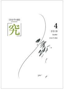 『ミネルヴァ通信「究」』に河合俊雄教授の連載第20回が掲載されました