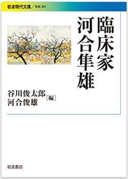 <span>Hayao Kawai: A Clinician</span>, Co-edited by Prof. Toshio Kawai, Re-printed in Paperback