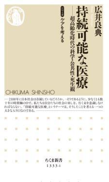 広井良典教授の著書『持続可能な医療――超高齢化時代の科学・公共性・死生観』(ちくま新書)が刊行されました