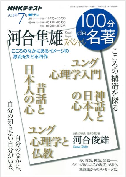 "The Textbook, <span>Hayao Kawai Special: Exploring the Structure of Kokoro</span> by Prof. Kawai Was Published in the July Edition of <span>NHK's Hyappun De Meicho (""100 minutes on a famous book"") Series</span>"