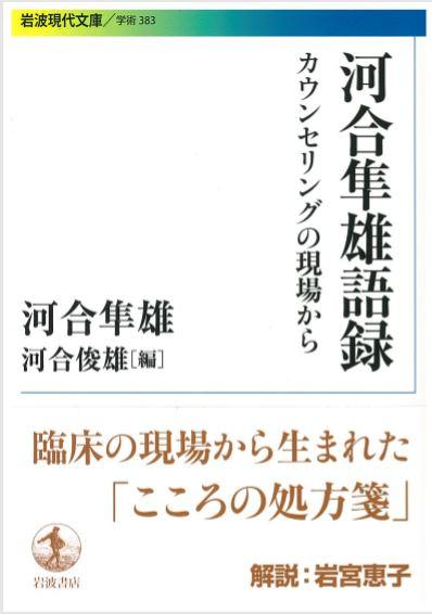 河合俊雄教授が編集を務めた『河合隼雄語録 カウンセリングの現場から』が文庫本として出版されました