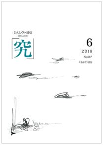 "Essay Series ""Kokoro's Forefront and the Layers of History"" (Vol.22) by Prof. Kawai Published in the <span>Minerva Correspondence: Kiwameru</span>"