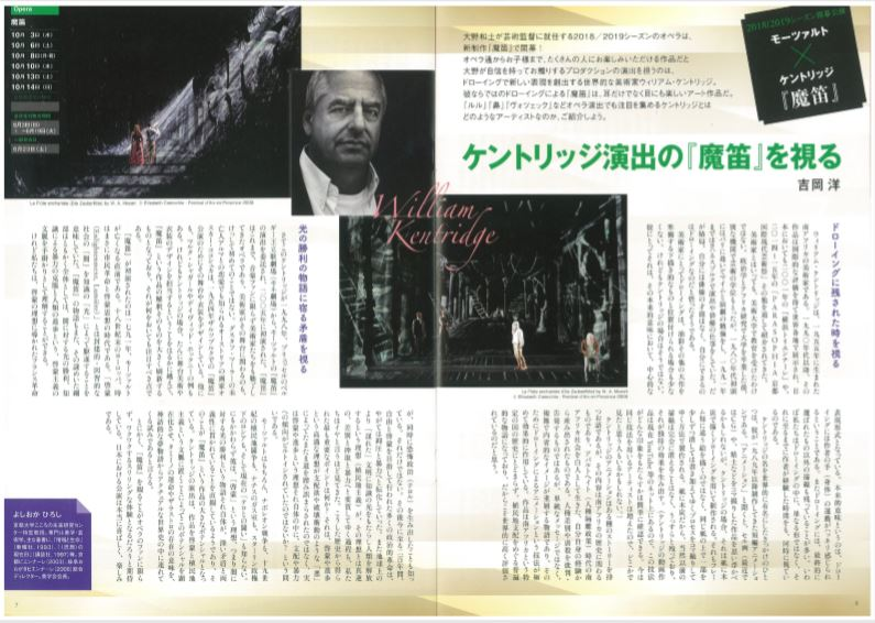 An Article by Prof. Yoshioka Published in the June Edition of The Atre, the Newsletter of the New National Theatre, Tokyo