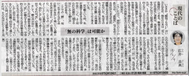 "An Essay by Prof. Hiroi Published in the 6/4/18 Edition of the Kyoto Shimbun Newspaper as Part of its ""Contemporary Words"" Series"