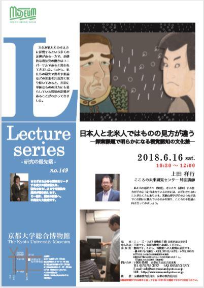 京都大学総合博物館「Lecture series -研究の最先端-」に上田祥行特定講師が登壇します