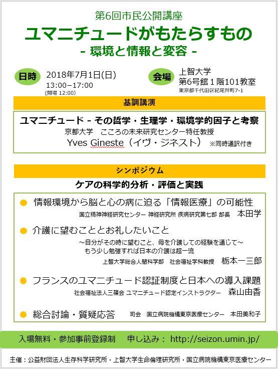 20180701_YvesGineste_01.JPG