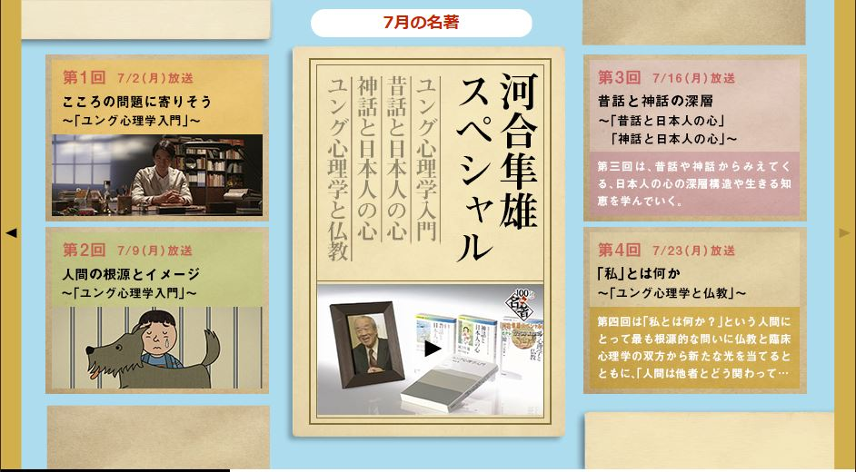 "Prof. Kawai will be on NHK's Hyappun De Meicho (""100 minutes on a famous book""): ""Hayao Kawai Special"""