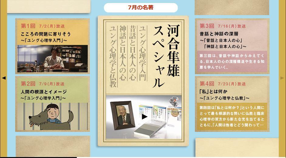 NHK Eテレの番組『100分de名著』の「河合隼雄スペシャル」に河合俊雄教授が出演します