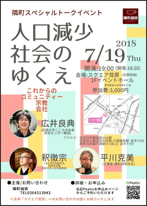 "A Talk on ""Directions for a Society in Population Decline"" featuring Prof. Hiroi, Prof. Shaku and Mr. Hirakawa was Held"