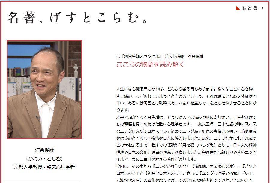 20180800_Kawai_NHK100TV01.JPG
