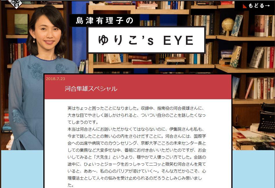 20180800_Kawai_NHK100TV02.JPG
