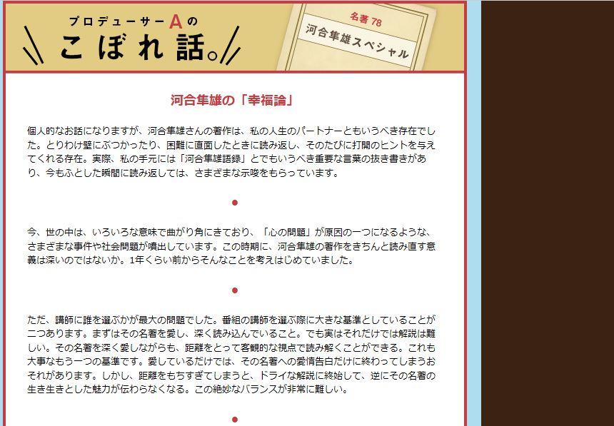 20180800_Kawai_NHK100TV03.JPG