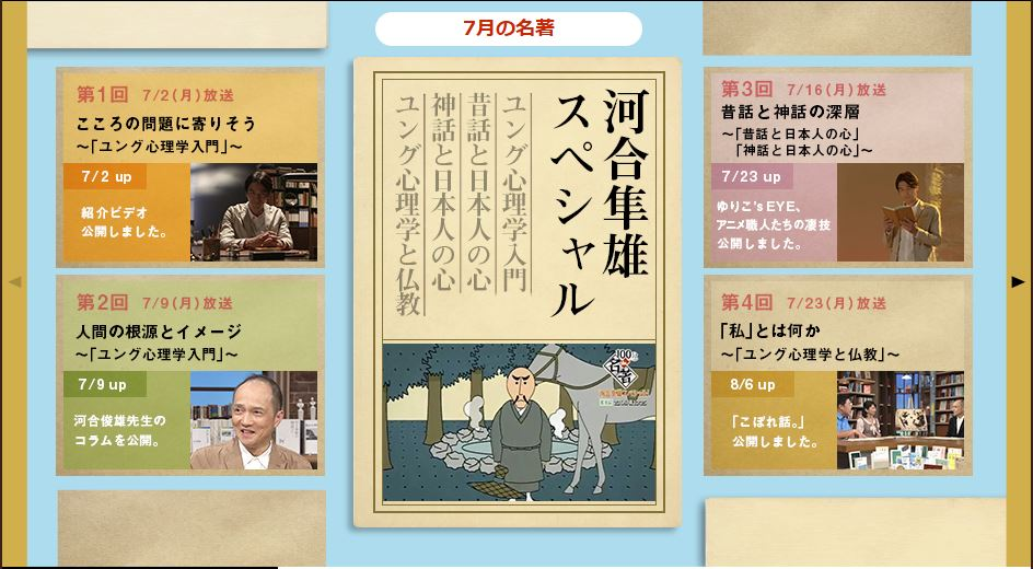 NHK Eテレの番組『100分de名著』の7月の名著「河合隼雄スペシャル」に河合俊雄教授が出演しました