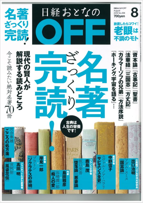 An Interview by Prof. Kawai Published in the August Edition of <span>Nikkei: OFF for Adults</span>