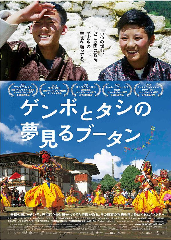 "The Documentary Film ""The Next Guardian"" Has Been Released, Prof. Kumagai Assists with Subtitles"