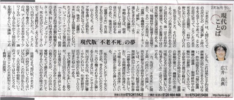 "An Essay by Prof. Hiroi Published in the 8/14/18 Edition of the Kyoto Shimbun Newspaper as Part of its ""Contemporary Words"" Series"