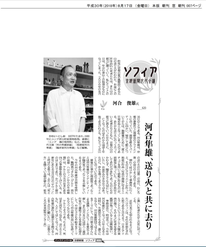 "An Essay by Prof. Kawai Entitled, ""Hayao Kawai: Gone with the Mountain Bonfire (Okuribi)"" Published in the 8/17/18 Edition of the Kyoto Shimbun Newspaper as Part of its ""Sophia"" Series"
