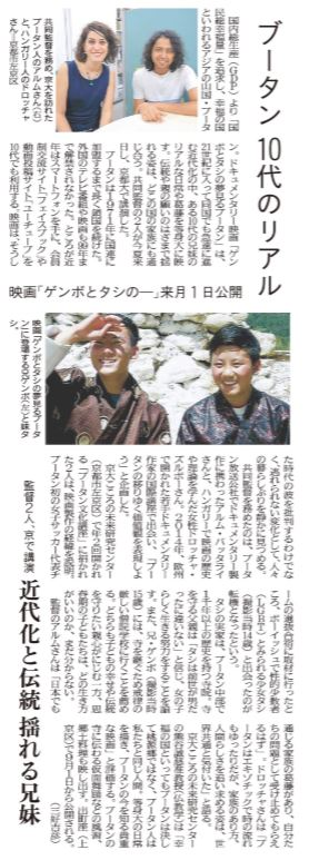 """The Next Guardian"" Featured in Kyoto Shimbun Newspaper and Other Online News"