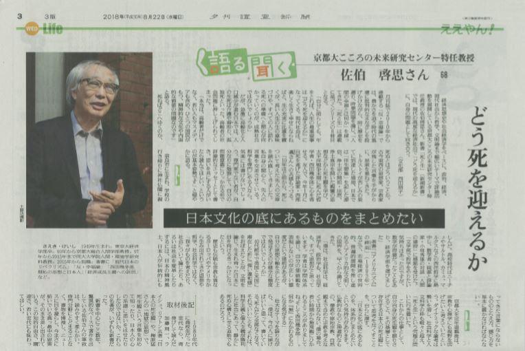 読売新聞 夕刊 「語る 聞く」(8月22日付)に佐伯啓思特任教授が紹介されました