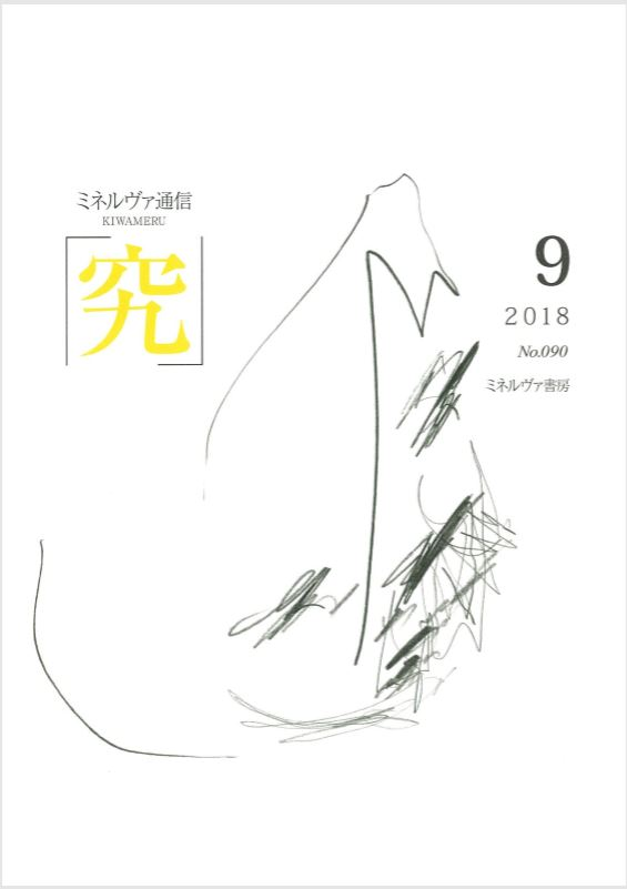Vol.25 of an Essay Series by Prof. Kawai is Published in <span>Minerva Correspondence: Kiwameru</span>