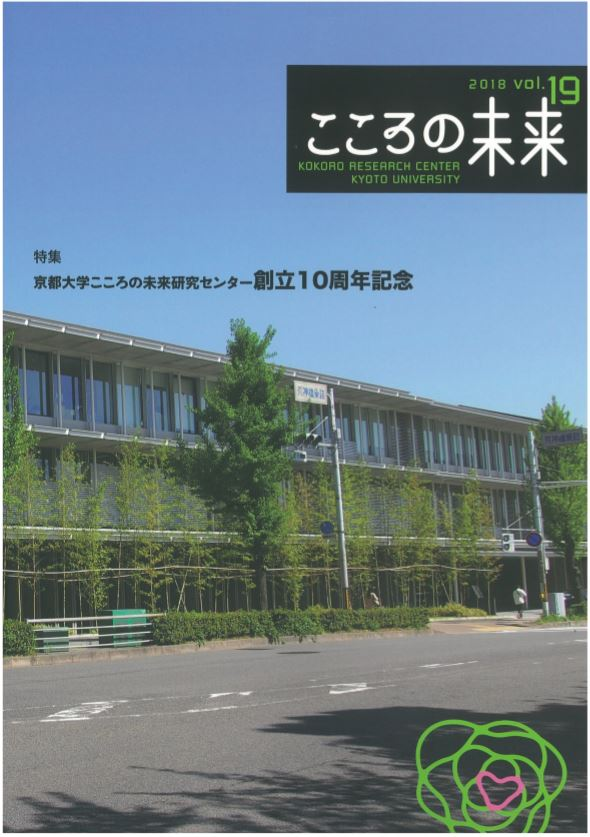 Volume 19 of the Center's Academic Journal, <span>The Future of Kokoro</span>, Has Been Published