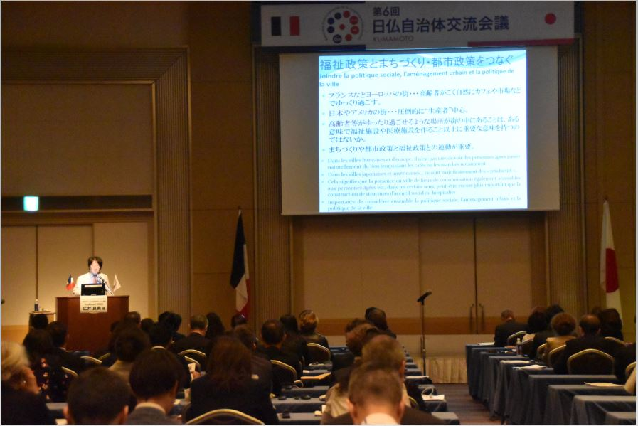 Prof. Hiroi Gives a Keynote Lecture at the 6th Japan-France Local Government Exchange Conference in Kumamoto