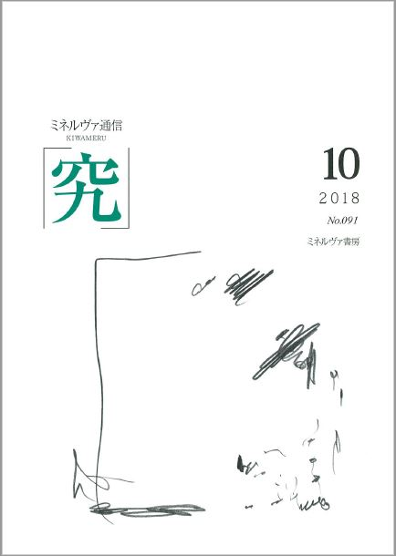 Vol. 26 of Prof. Kawai's Essay Series in <span>Minerva Correspondence: Kiwameru </span>is Published