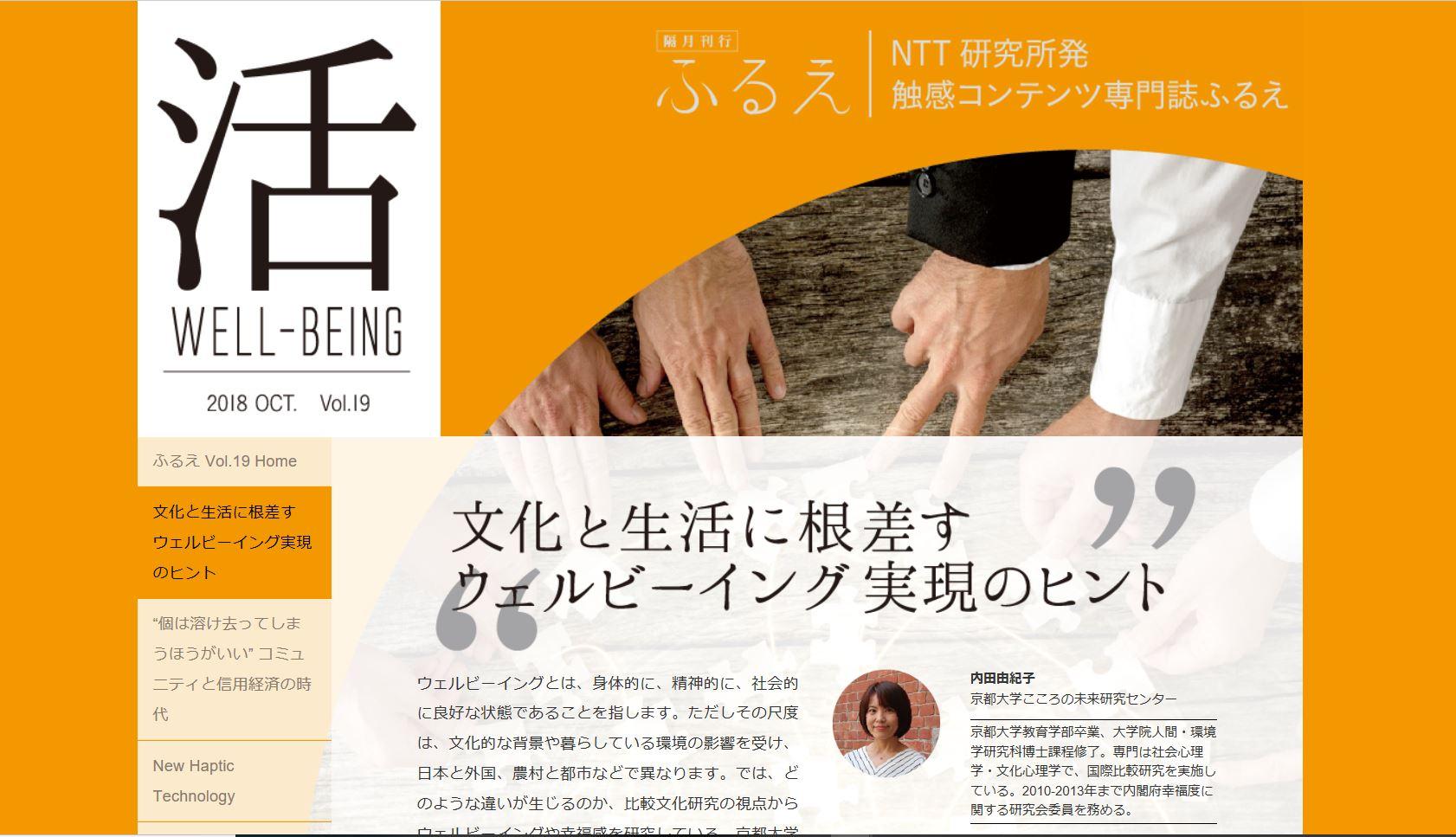 NTT研究所発 「触感コンテンツ専門誌ふるえ」10月号に内田由紀子准教授のインタビューが掲載されました