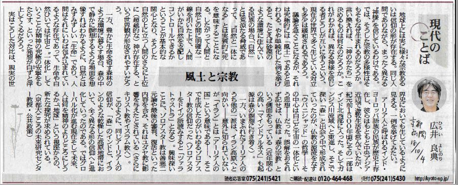 広井良典教授のエッセイが京都新聞夕刊(10月4日付)の「現代のことば」欄に掲載されました