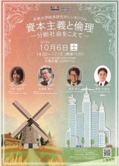 20181006_Uchida_lecture01.JPG