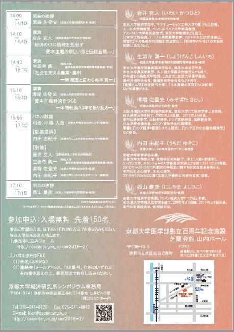 内田由紀子准教授が京都大学経済研究所シンポジウム「資本主義と倫理―分断社会をこえて―」のパネル討論に登壇しました
