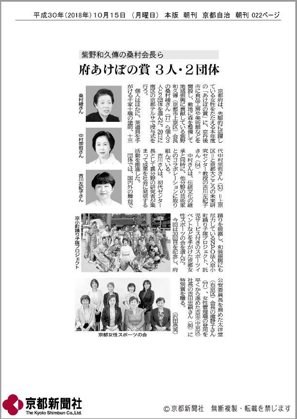 20181015_Yoshikawa_Akebono.JPG