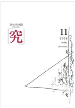 Vol. 27 of Prof. Kawai's Essay Series in <span>Minerva Correspondence: Kiwameru</span> was Published