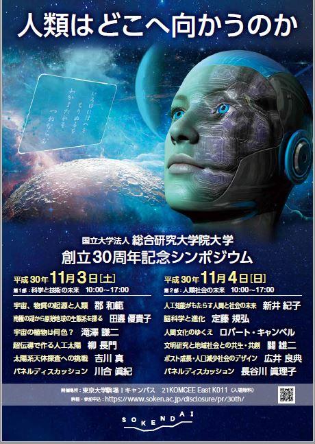 20181103_04_Hiroi_lecture01.JPG