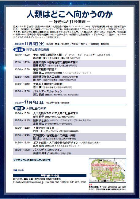 20181103_04_Hiroi_lecture02.JPG