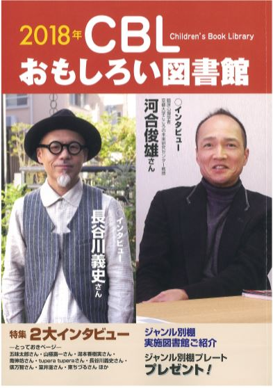 "Interview with Prof. Kawai Published in ""Interesting Library"""