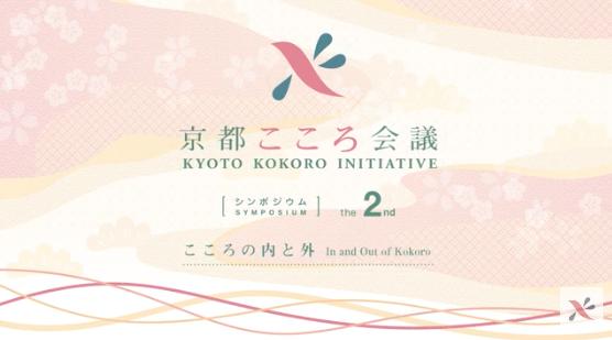 第2回京都こころ会議シンポジウムの動画を公開しました