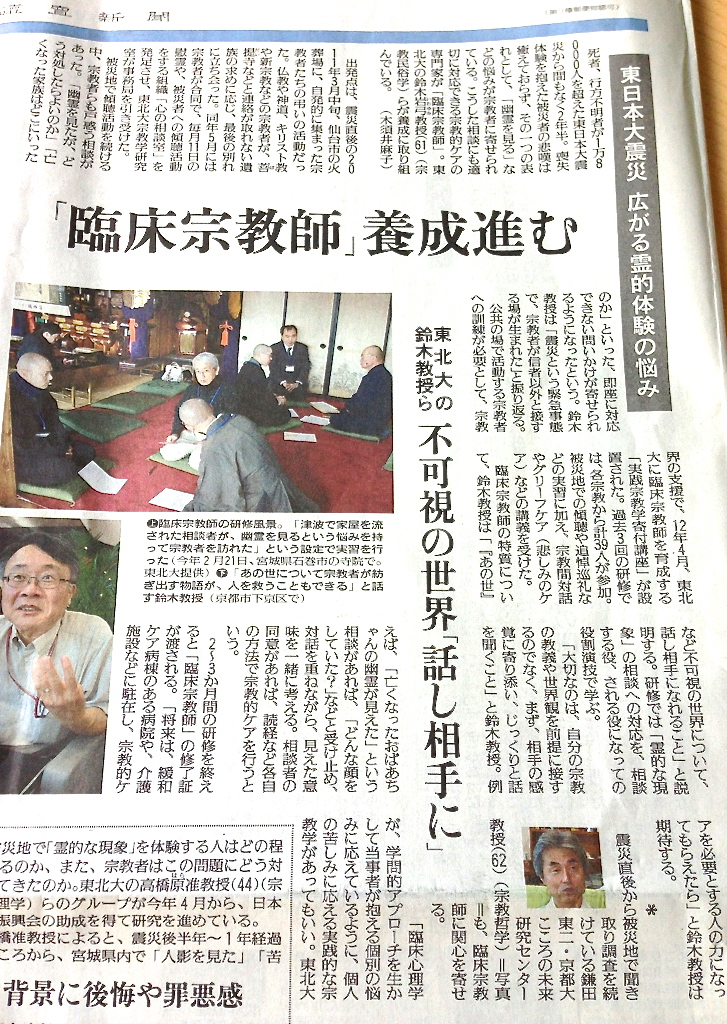 鎌田教授のコメントが読売新聞「『臨床宗教師』養成進む 東日本大震災」記事に掲載されました