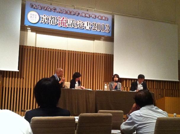 内田准教授が「京都流議定書2013」パネルディスカッションに登壇しました