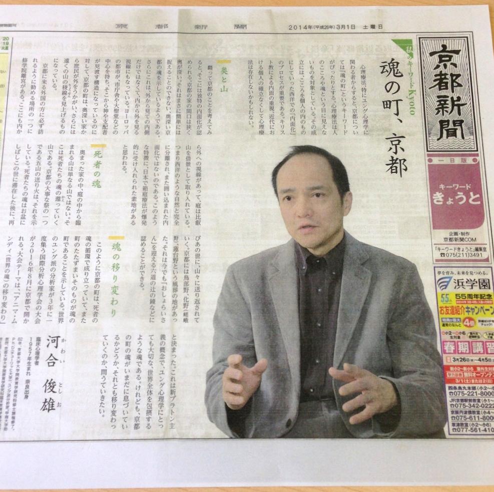 河合教授のインタビューが京都新聞に掲載されました