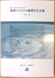 鎌田教授の講演録が『地球システム・倫理学会会報』に掲載されました