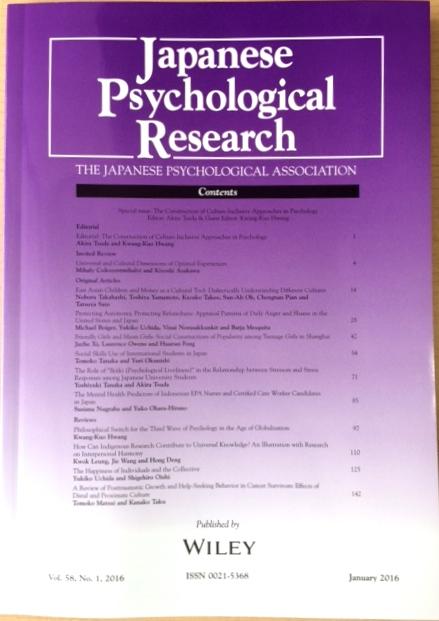 内田准教授の2つの論文が『Japanese Psychological Research』に掲載されました