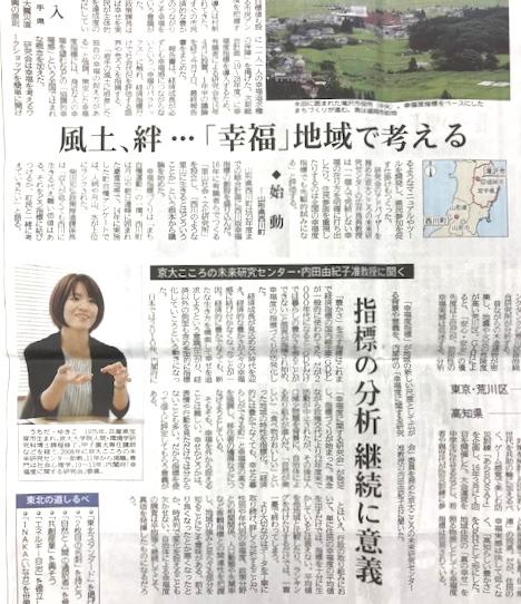 内田准教授のインタビュー「『豊かさ』変わる尺度」が河北新報に掲載されました