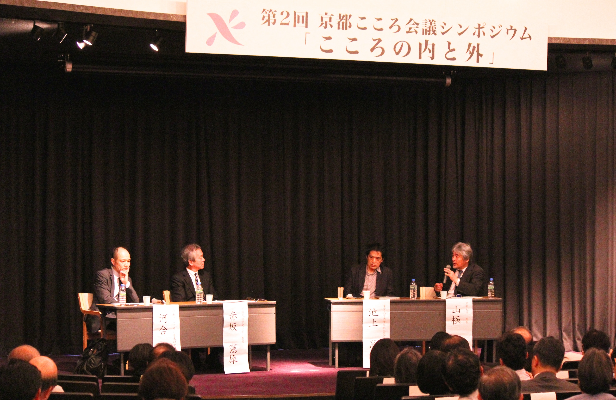 "The Second Kyoto Kokoro Initiative Symposium ""In and Out of Kokoro"" was Held on Oct. 10, 2016"