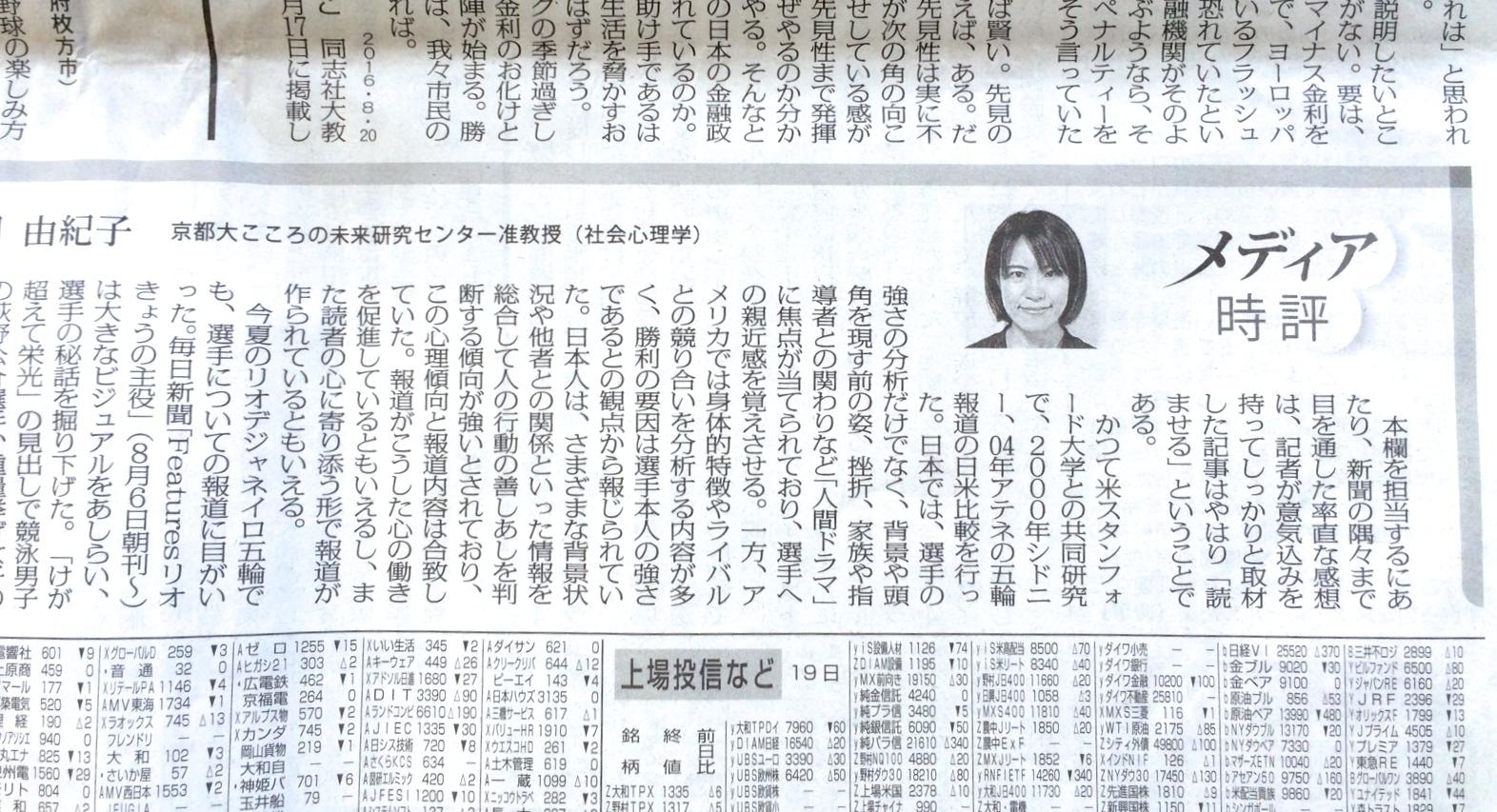 内田准教授の論考が毎日新聞「メディア時評」に掲載されました(連載第2回)