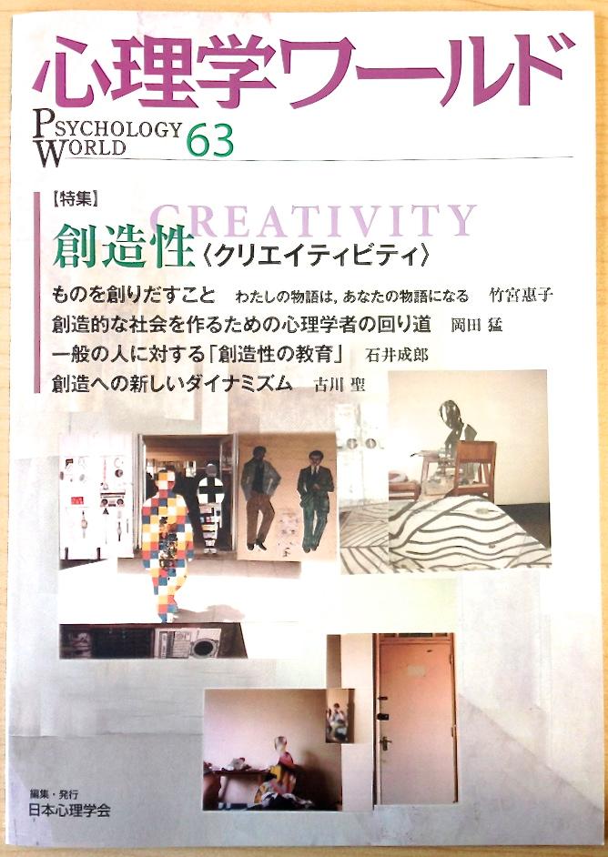 内田准教授の共著書『農をつなぐ仕事』の解説記事が『心理学ワールド』63号に掲載されました