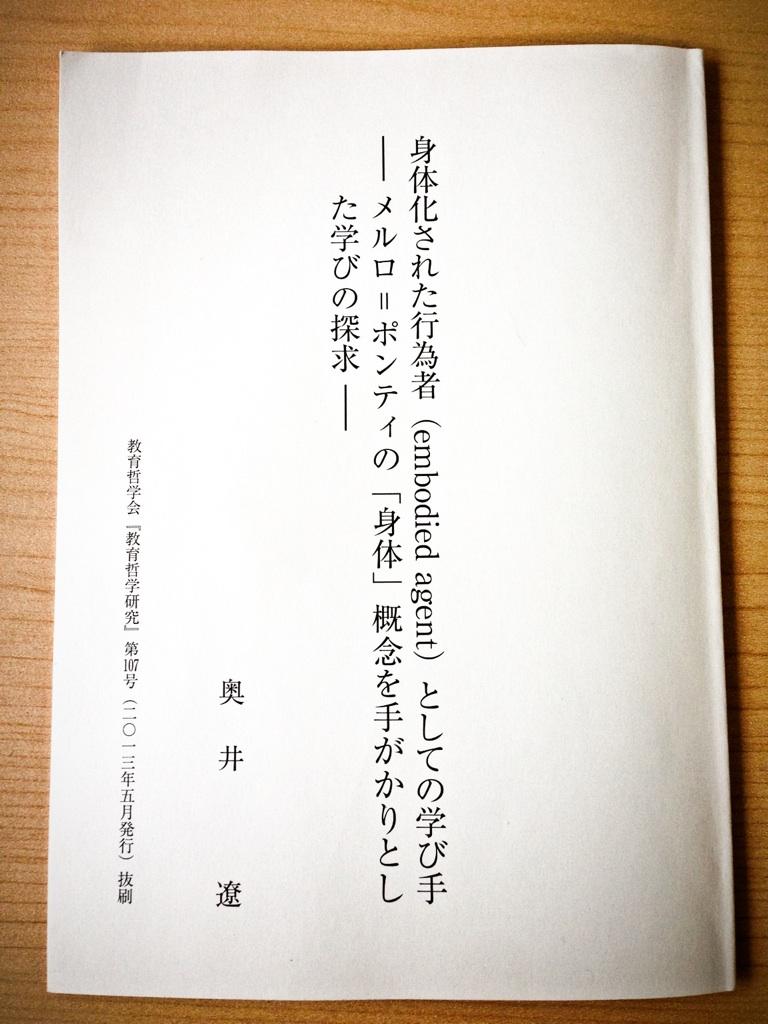 奥井遼研究員の論文が『教育哲学研究』第107号に掲載されました
