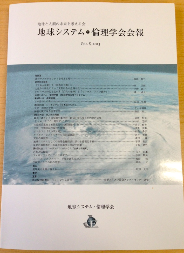 鎌田教授の講演論文「神話と歌にみる言霊思想」が『地球システム・倫理学会会報』第8号に掲載されました