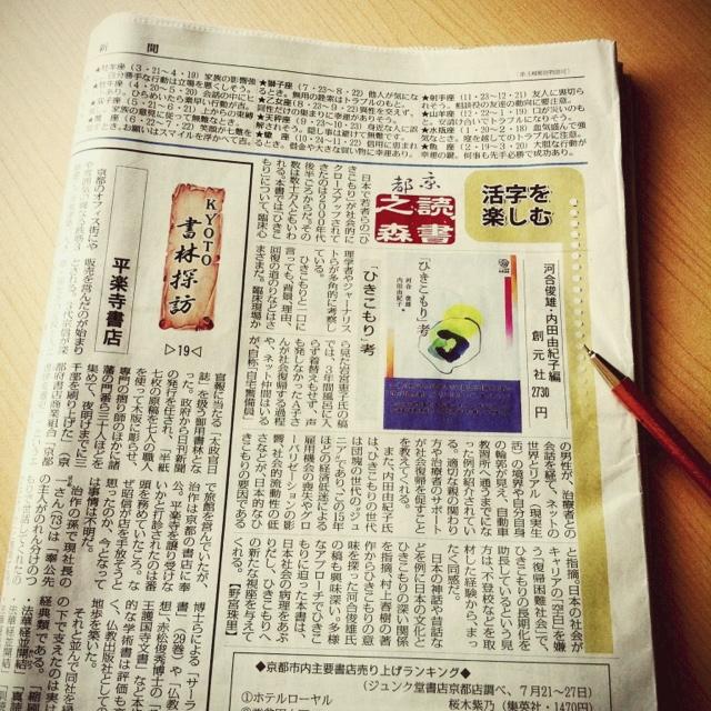 河合教授と内田准教授の共編著『「ひきこもり」考』の書評が毎日新聞に掲載されました